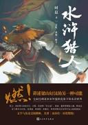 《水浒猎人》时晨 (全1-3册) epub+mobi+azw3