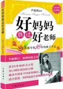《好妈妈胜过好老师》 尹建莉  epub+mobi+azw3  Kindle电子书下载