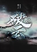 《破云》/淮上/epub+mobi/Kindle电子书下载
