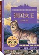 《沈石溪动物小说感悟生命书系》(4册套装) 沈石溪 epub+mobi+azw3 Kindle电子书下载