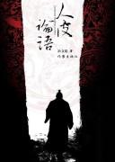 《人皮论语》(中国文化第一历史悬案) 冶文彪    epub+mobi+azw3+pdf   kindle电子书下载