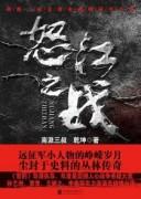 《怒江之战》电子书 南派三叔 epub+mobi+azw3+pdf kindle电子书下载
