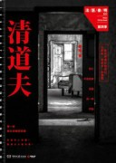 《清道夫》 (法医秦明系列第四季) 秦明 epub+mobi+azw3+pdf   kindle电子书下载