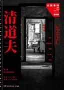 《清道夫》电子书 (法医秦明系列第四季) 秦明 epub+mobi+azw3+pdf   kindle电子书下载
