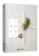 《极简生活:简而美地活》有川真由美/epub+mobi+azw3+pdf/kindle电子书下载