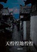 《天惶惶地惶惶》 周德东/epub+mobi+azw3+pdf/kindle电子书下载