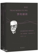 《梦的解析》西格蒙德·弗洛伊德/epub+mobi+azw3+pdf/kindle电子书下载