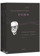 《梦的解析》西格蒙德·弗洛伊德/epub+mobi+azw3+pdf/kindle电子书下载