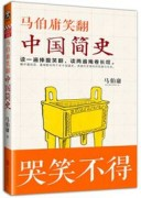 《马伯庸笑翻中国简史》 马伯庸 / epub+mobi+azw3+pdf / kindle电子书下载