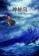 《神秘岛》 (精装版) 儒尔·凡尔纳