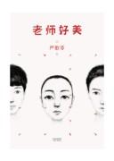 《老师好美》电子书下载 严歌苓 epub+mobi+azw3+pdf kindle+多看版
