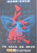 《天眼》/景旭枫/mobi+epub+pdf+txt/kindle电子书下载