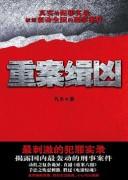 《重案缉凶》/九木/epub+mobi+azw3+pdf/kindle电子书下载