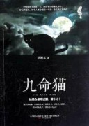 《九命猫》电子书下载 (吓破胆系列) 周德东 epub+mobi+azw3+pdf kindle+多看版