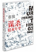《谋杀似水年华》 蔡骏 epub+mobi+azw3+pdf  kindle电子书下载