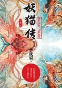 《妖猫传:沙门空海·大唐鬼宴》梦枕貘 共4册