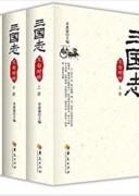 《三国志》章惠康 (文白对照)(套装全3册)