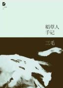 《稻草人手记》 三毛 epub+mobi+azw3 kindle电子书下载