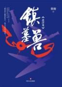 《镇墓兽》/蔡骏/epub+mobi+azw3/kindle电子书下载