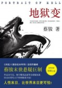 《地狱变》/蔡骏/epub+mobi+azw3/kindle电子书下载
