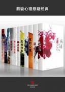 《蔡骏心理悬疑经典系列》 (套装共11册)  蔡骏 epub+mobi+azw3  kindle电子书下载