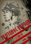 《我的团长我的团》同名电视剧原著小说 电子书下载 兰晓龙 txt+epub+mobi