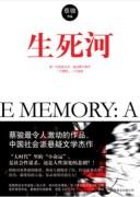 《生死河》/蔡骏/epub+mobi+azw3/kindle电子书下载