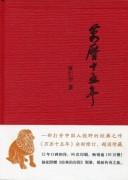 《万历十五年》(经典版) 黄仁宇