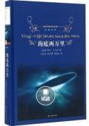 《海底两万里》 儒尔·凡尔纳 epub+mobi+azw3 kindle电子书下载