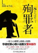 《殉罪者》/雷米/epub+mobi+azw3/kindle电子书下载