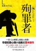 《殉罪者》电子书 雷米 epub+mobi+azw3 kindle电子书下载