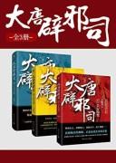 《大唐辟邪司》(全三册)王晴川