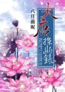《大唐探幽录》/八月薇妮/epub+mobi+azw3/kindle电子书下载