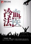 《冷血法医》/三生石3/epub+mobi/kindle电子书下载