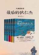 《大唐悬疑录:最后的狄仁杰》电子书下载 唐隐 (全五册) epub+mobi+azw3 kindle+多看版