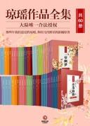 《琼瑶作品全集》电子书下载 (共60册) 琼瑶经典巨著 epub+mobi+azw3 kindle+多看版