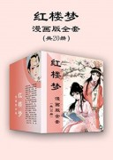 《红楼梦漫画版全套》电子书下载 (共20册) 天津神界漫画 epub+mobi+azw3 kindle+多看版