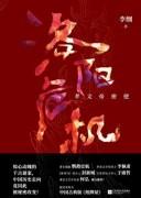 《洛阳危机》 李纲  epub+mobi+azw3  kindle电子书下载