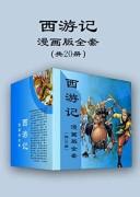 《西游记漫画版全套》(共20册) 天津神界漫画 epub+mobi+azw3 kindle电子书下载