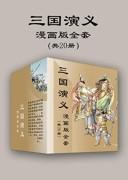 《三国演义漫画版全套》(共20册)天津神界漫画/epub+mobi+azw3/kindle电子书下载