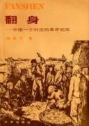 《翻身:中国一个村庄的革命纪实》/韩丁/epub+mobi+azw3/kindle电子书下载
