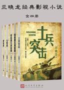 《兰晓龙经典影视小说》/(四部经典军事作品)/兰晓龙/epub+mobi+azw3/kindle电子书下载