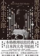 《黑死馆杀人事件》/小栗虫太郎/epub+mobi+azw3/kindle电子书下载