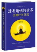 《没有烦恼的世界:金刚经智慧课》/王觉仁/epub+mobi+azw3+pdf/kindle电子书下载