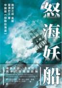 《怒海妖船》雾满拦江 epub+mobi+azw3 Kindle电子书下载