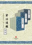 《資治通鑑·繁體豎排版》/胡三省/epub+mobi+azw3/Kindle电子书下载