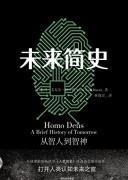 《未来简史》(完整图文版) 尤瓦尔·赫拉利 epub+mobi+azw3 Kindle电子书下载