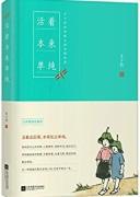 《活着本来单纯》/丰子恺/epub+mobi+azw3/kindle电子书下载