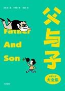 《父与子》漫画  (果麦经典) 卜劳恩