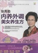 《内养外调美女养生方》张秀勤/epub+mobi+azw3/kindle电子书下载